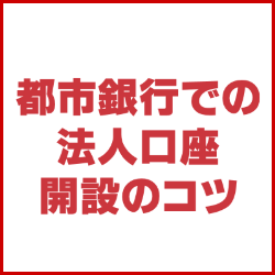 三菱東京UFJ銀行の法人口座開設が思っていたほど難しくなかった件。