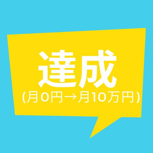 コアアルゴリズムアップデートをすり抜けて、0円→10万円の目標額を達成した話