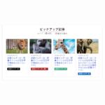 【HB】ピックアップ記事
