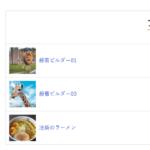 【HB】アイキャッチ付きメニュー
