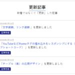 【HB】更新履歴の表示