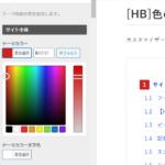 [HB]色のカスタマイズ