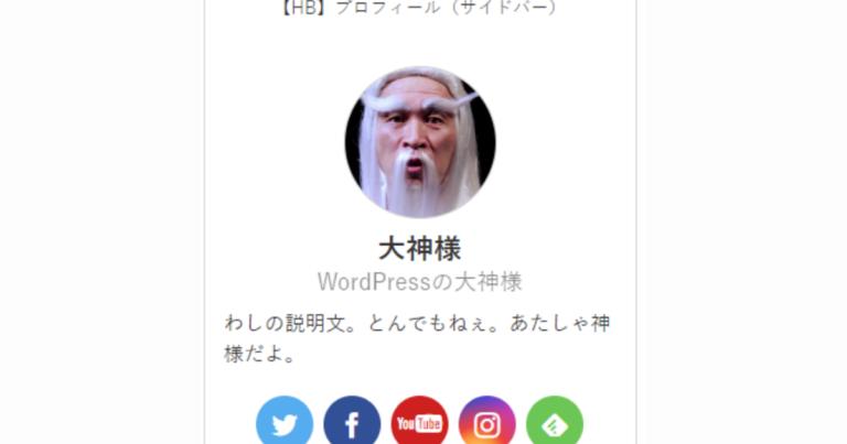【HB】プロフィール