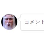 【HB】吹き出し(般若ビルダーブロック)