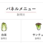 【HB】パネルメニュー