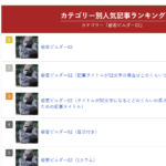 【HB】カテゴリー別人気記事ランキング