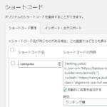 オリジナルショートコード作成エディタ