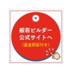 美容・健康商材向け丸型ボタン