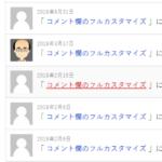 【HB】最近のコメント・アイコン付き