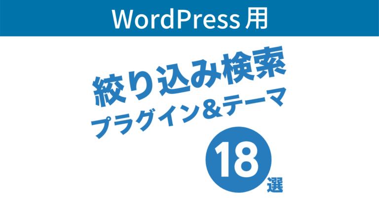 WordPress用の絞り込み検索プラグイン&テーマ18個集めました(般若ビルダーサーチも仲間入り)