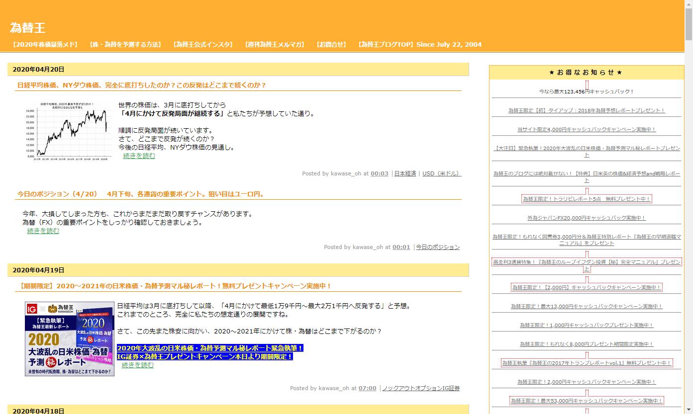 外国為替FXブログ【為替王】
