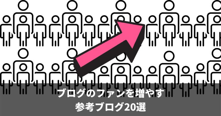 ブログのファンを増やす方法で優勝したい人が参考にしたいブログ20選