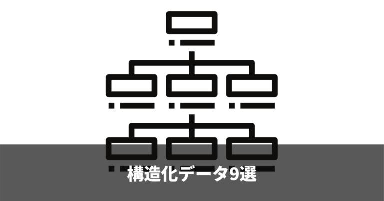 構造化データは厳選した9個をマークアップ