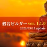 般若ビルダーver1.1.0