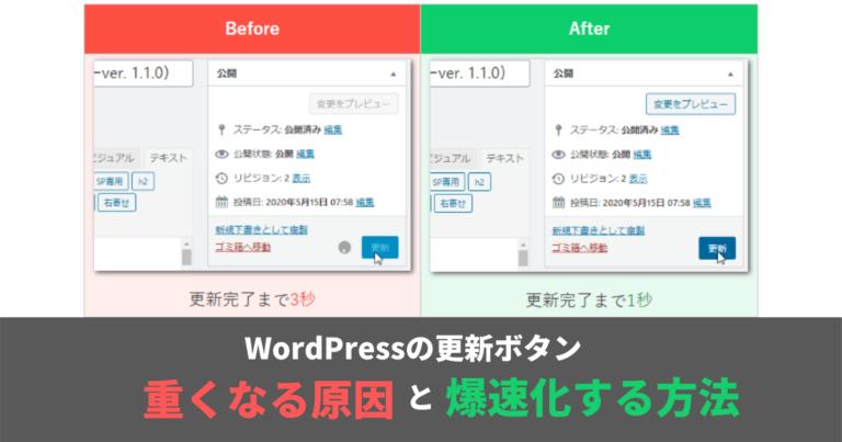 WordPress管理画面の更新ボタンが重くなる原因と爆速化する方法が判明