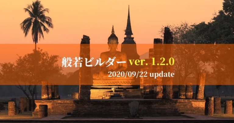 ブロックエディタのカラーパレットのカラー変更機能ほかを追加(般若ビルダーver. 1.2.0)