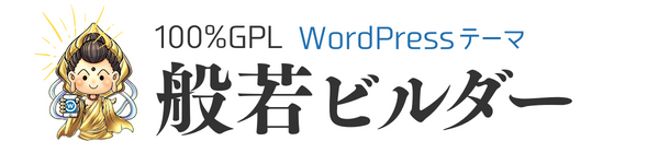 WordPressテーマ般若ビルダー