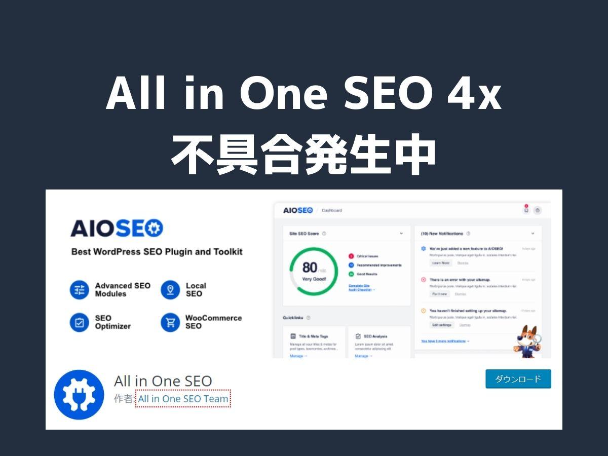 All in One SEO 4.x不具合発生中