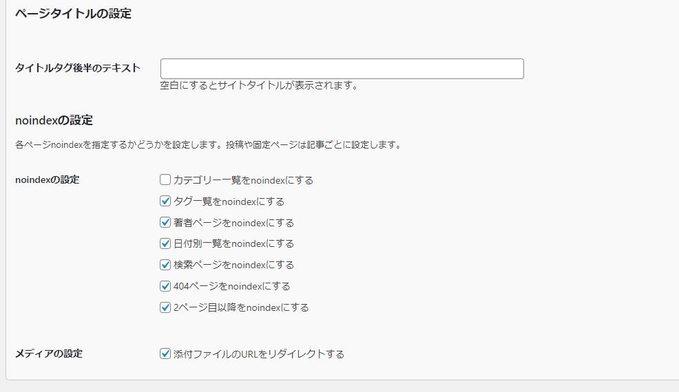 内的SEO機能の設定画面