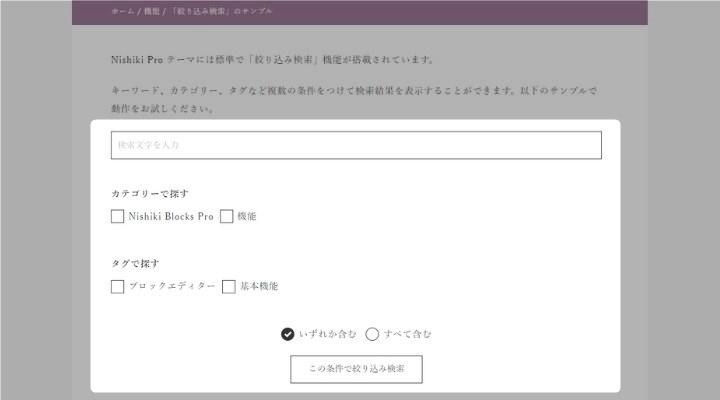 Nishiki Proの絞り込み検索イメージ画像