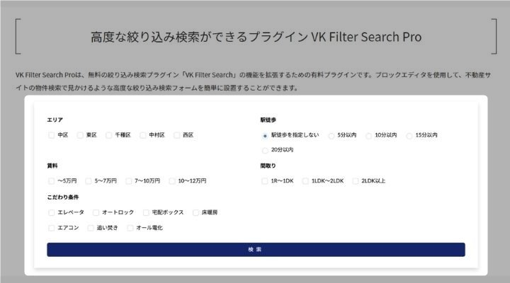 VK Filter Search Proの絞り込み検索イメージ