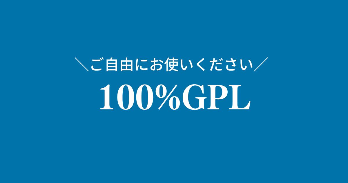 100%GPLブロックエディタプラグイン