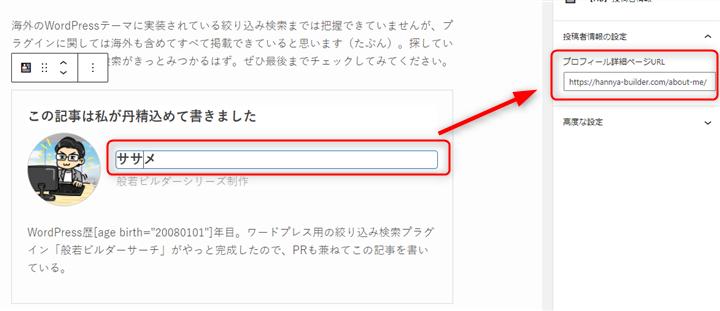 投稿者情報の名前にプロフィールページURLをリンク