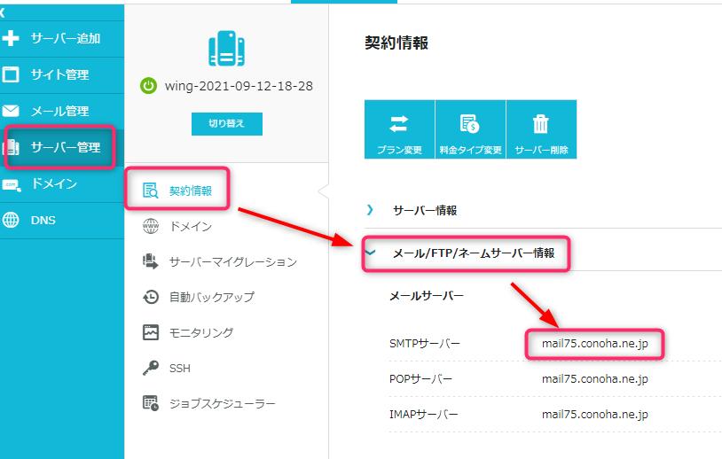 ConoHa WINGのでSMTPサーバー情報を確認する方法