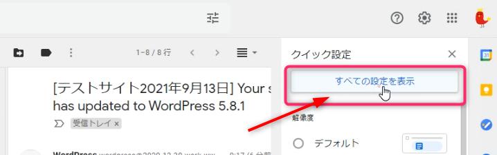 すべての設定を表示(Gmailの設定)