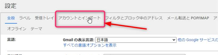アカウントとインポート(Gmailの設定)