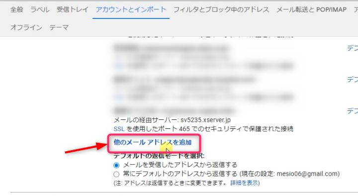 他のメールアドレスを追加(Gmailの設定)