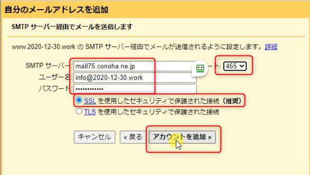 SMTPサーバー情報(Gmailの設定)