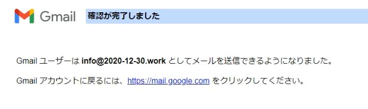 確認完了(Gmailの設定)
