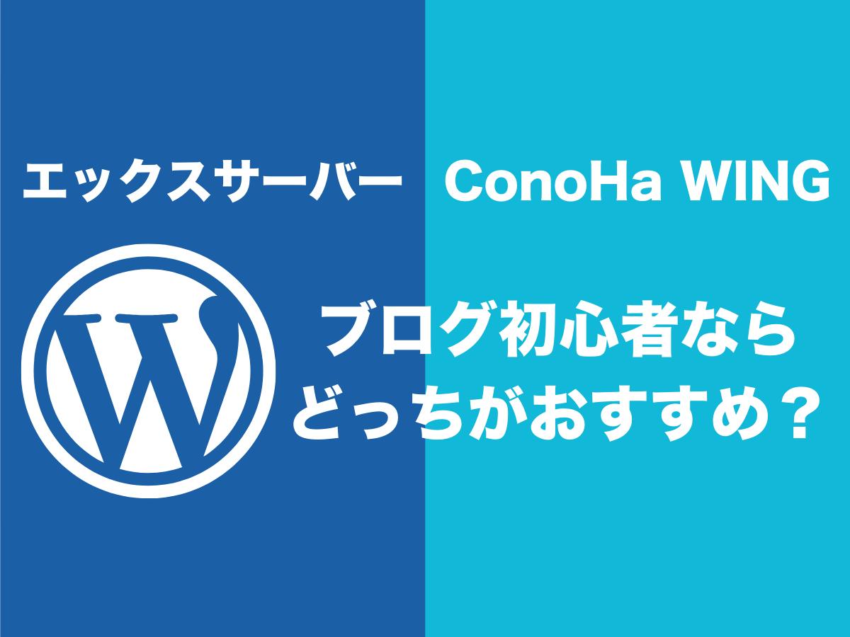 ブログ初心者はConoHa WINGとエックスサーバーどっちがおすすめ