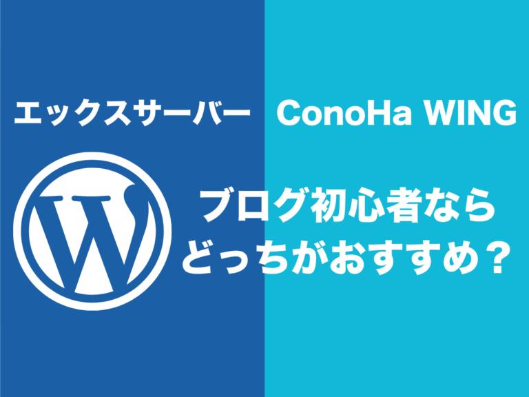 ConoHa WINGとエックスサーバー、ブログ初心者はどっちがおすすめなのか比較してみた
