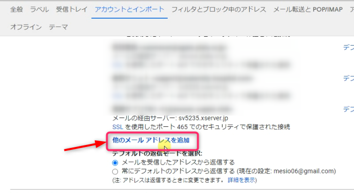 他のメールアドレスを追加(Gmail設定画面)