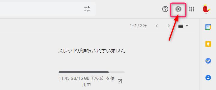 歯車アイコン(Gmail設定画面)