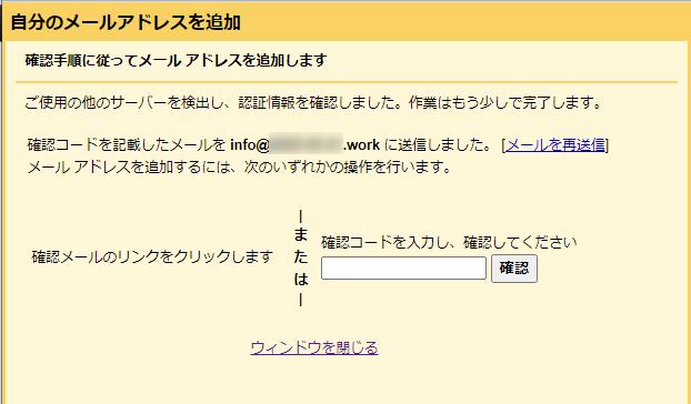 確認コード送信画面(Gmail設定画面)