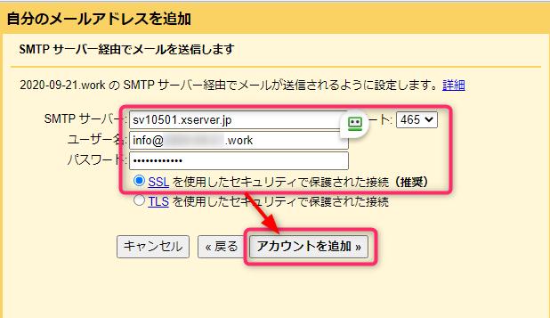 SMTPサーバー情報(Gmail設定画面)