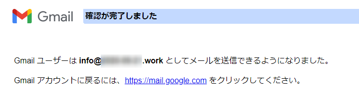 確認完了(Gmail設定画面)