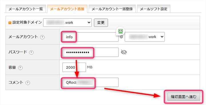 メールアカウント情報(エックスサーバー管理画面)