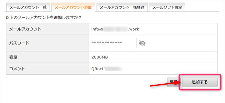 メールアカウントを追加する(エックスサーバー管理画面)